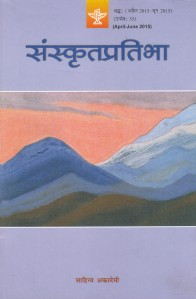Sahitya Akademi's quarterly Sanskrit magazine Sanskrit Pratibha (April-June 2015)