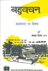 Bahuvachan book0001