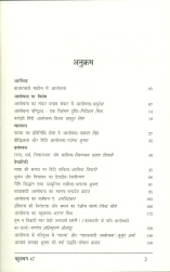 Bahuvachan index book0001